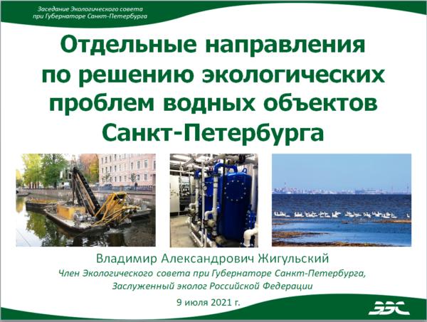 Ecosovet SPb Gigulskiy Prezentacia 09 07 2021 1