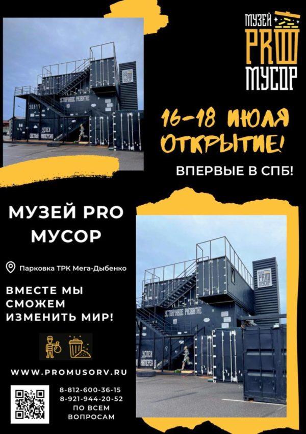 Myzey Pro Mysor 2021 3
