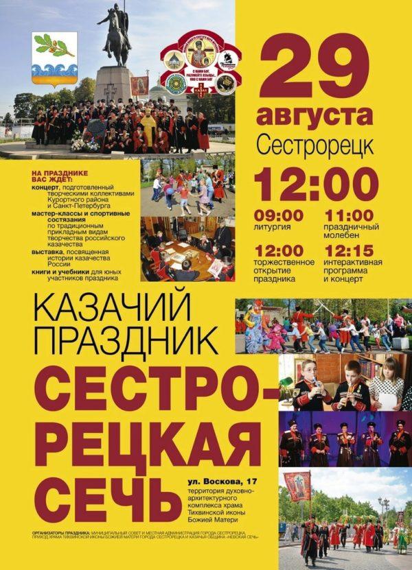 Kazaki Sestroreck 19 08 2021
