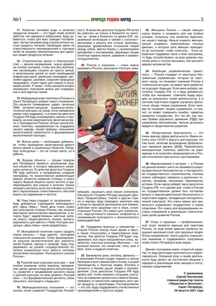 Infor bulleten Gosduma Lisovskiy 01 09 2021 3
