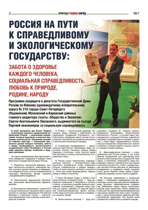 Infor bulleten Gosduma Lisovskiy 01 09 2021 2