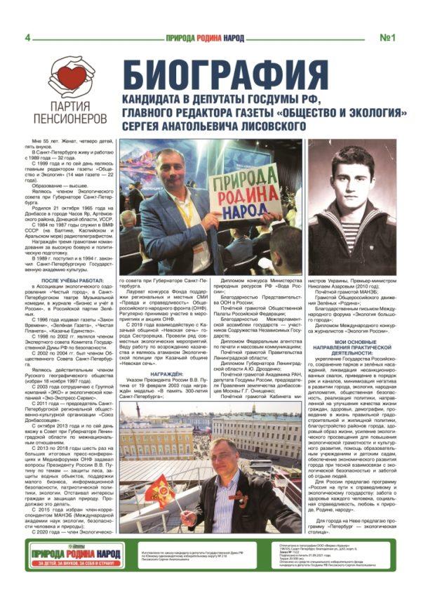 Infor bulleten Gosduma Lisovskiy 01 09 2021 4