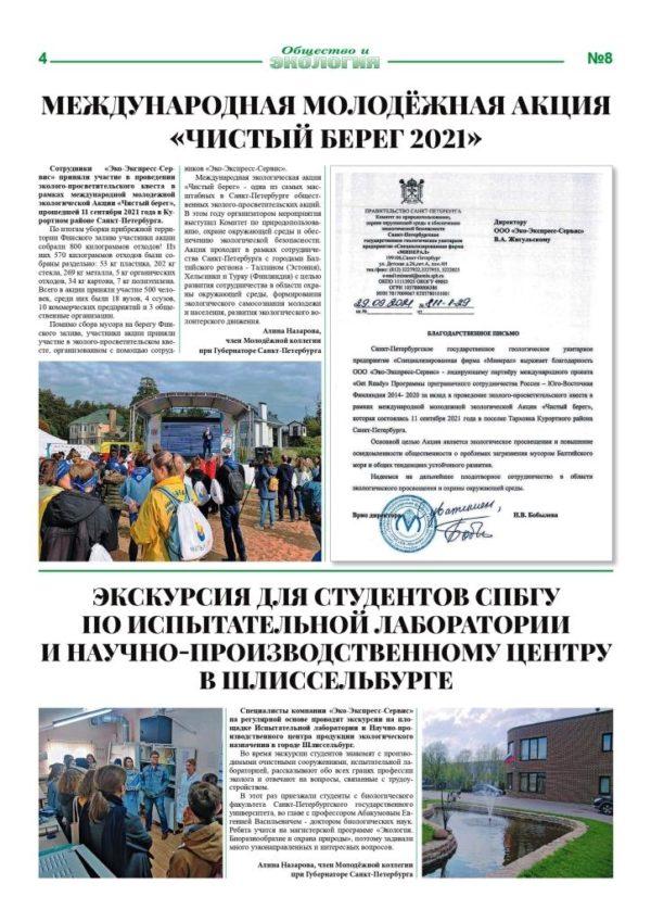 Zolotoy Diriger Ecogazeta SPb № 8 (231) 14 10 2021 4