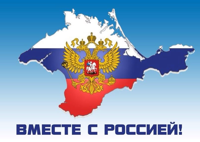 Krym Rossia