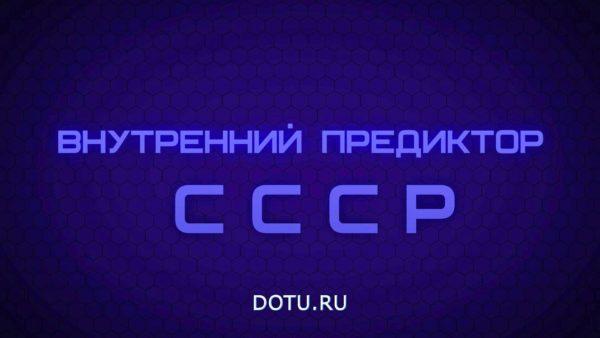 VP SSSR 2