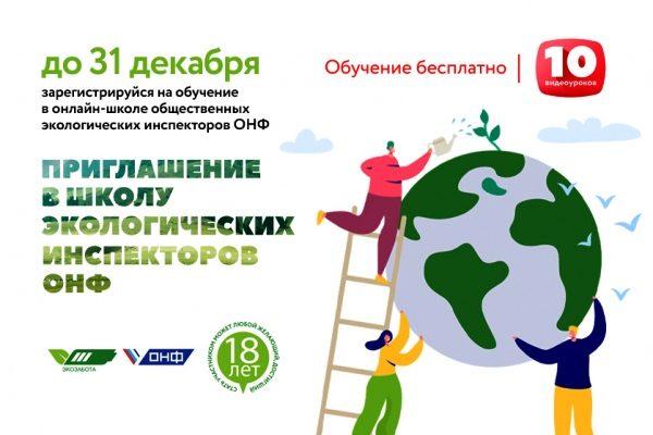 ONF ekoshkola1 2020
