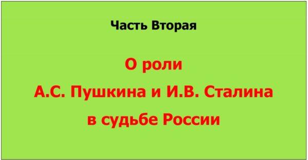 Govorit Eco Rus 2021 Zastavki 2 Pushkin Stalin