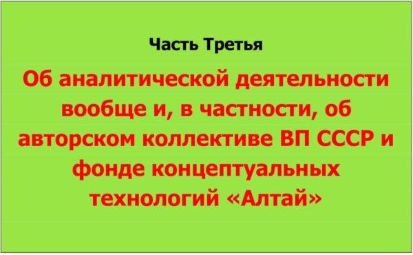 Govorit Eco Rus 2021 Zastavki 3 4