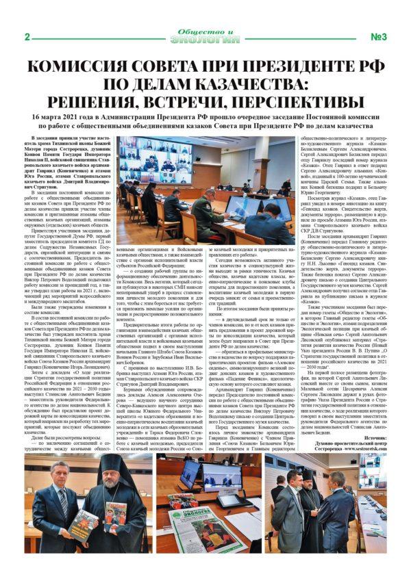 Kosmos Ecologia Kazachestvo № 3 (226) 03 04 2021 2