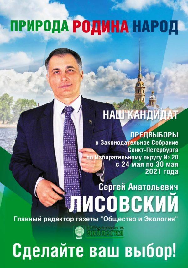 ZakS SPb vybory Lisovskiy 11 05 2021