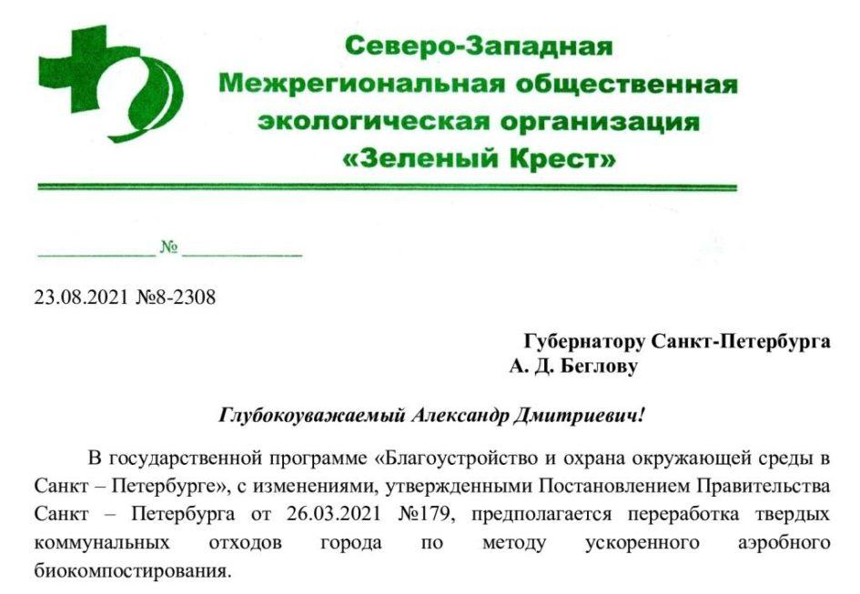 Beglov Shevchuk 2021 3