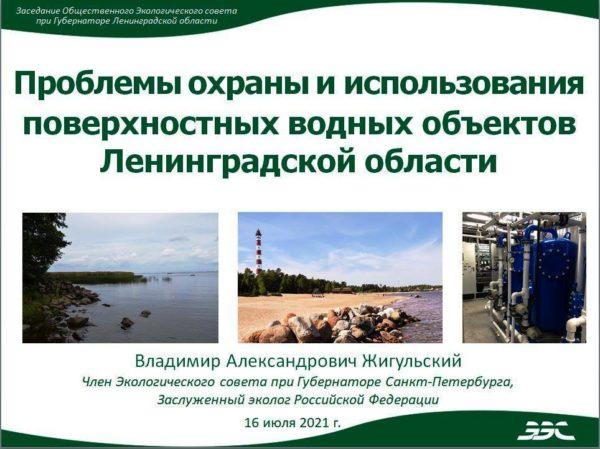 Ecosovet SPb Gigulskiy Prezentacia 16 07 2021 1