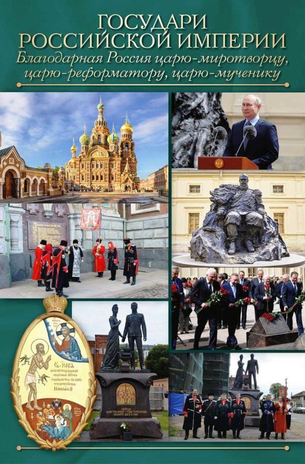 Pamytnik Aleksandr 3 Putin Gatchina 2021