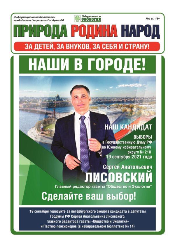 Infor bulleten Gosduma Lisovskiy 01 09 2021 1